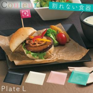 ランチプレート おしゃれ 割れない 日本製 クルール スクウェアプレート L アウトドア キャンプ ピクニック おしゃれ 人気 来客用 ゲスト ホームパーティー ブラック アイボリー ピンク グリーン プラスチック製 プラスチック