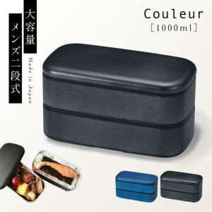 弁当箱 男性 男子 大容量 2段 メンズ レンジ対応 食洗機対応 日本製 木目 メンズ スクウェア弁当 二段 2段 お弁当 弁当 お弁当箱 ランチボックス ランチケース|e-zakkaya