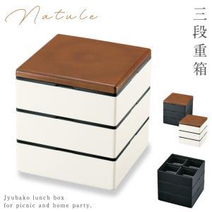 重箱 3段 仕切り 5.5木目三段重(タッパ付き) ナチュール