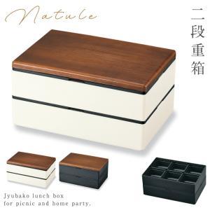 重箱 二段 仕切り 8.0木目長角 二段重 ナチュール