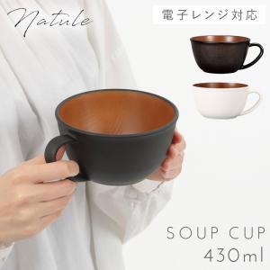 スープカップ 食洗機対応 木目 ナチュラル日本製 割れない レンジ対応 木目スープカップ ナチュール  プラスチック製 プラスチック|e-zakkaya