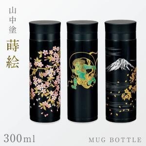 マグボトル ステンレス 300ml ステンレスボトル 直飲み ボトル 水筒 タンブラー 和 和風 和柄 ステンレスマグボトル 黒 ブラック 桜 さくら サクラ 富士山 風神雷神 山中塗 日本製 タンブラー