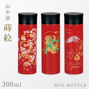 マグボトル ステンレス 300ml ステンレスボトル 直飲み ボトル 水筒 タンブラー 和 和風 和柄 ステンレスマグボトル 赤 レッド 桜 さくら サクラ 富士山 風神雷神 山中塗 日本製 タンブラー
