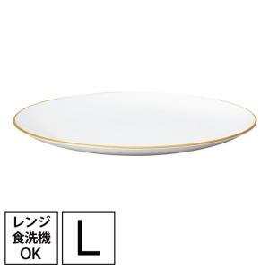 プレート 皿  食器 白 和洋平皿 L ホワイト&ゴールド クリスマス ギフト プレゼント 贈り物