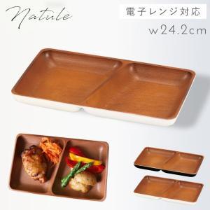プレート 皿 仕切り おしゃれ  軽い 木目 ナチュラル 食洗機対応 日本製 割れない レンジ対応 角仕切プレート ナチュール  アウトドア キャンプ ピクニック プラ|e-zakkaya