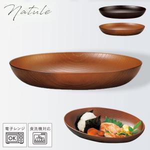 オーバル 皿 プレート 軽い 木目 日本製 レンジ対応 欅杢目オーバルプレート  ナチュール