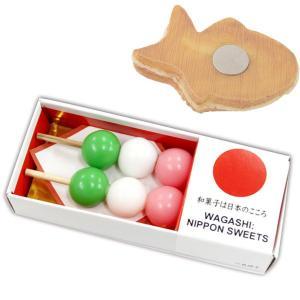 マグネット 雑貨 磁石 和菓子マグネット2個組 三色団子 MGW005500 ユニーク雑貨特集 文具 ステーショナリー