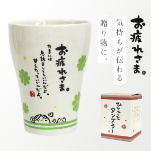 焼酎カップ ロックカップ タンブラー フリーカップ 湯呑み ひとことタンブラー お疲れさま AR0604137