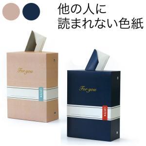 色紙 寄せ書き 卒業 退職 ボックス 箱 メッセージ 祝い ひみつのレターボックス  文具 ステーショナリー|e-zakkaya