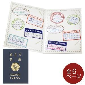 旅にはかかせないパスポートがメッセージ帳になりました!リアルな外観にこだわった外観は本物そっくり。 ...