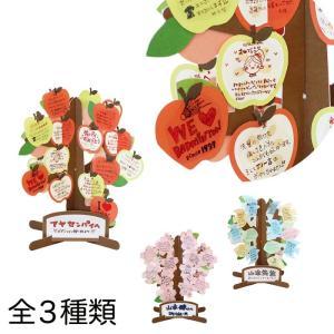 色紙 寄せ書き 卒業 退職 送別会 メッセージカード メッセージツリー3 全3種類' 文具 ステーショナリー