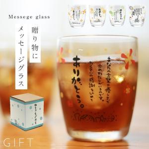グラス ガラス コップ タンブラー メッセージ入り ギフト おしゃれ かわいい  ひとことグラス イラスト 透明 クリア 敬老会