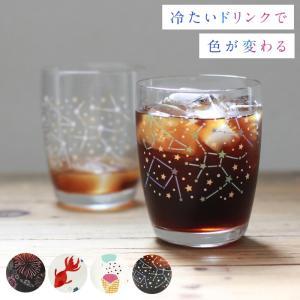 グラス ガラス コップ タンブラー おしゃれ かわいい 色変わりグラス 日本製 花火 金魚 アイスクリーム 星座 星 ツリー 涼し気 涼しげ 夏グラス 夏コップ  こども 子供 大人