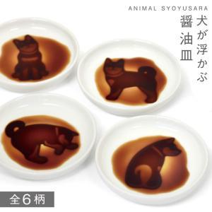 醤油皿 しょうゆ皿 小皿 犬 イヌ醤油皿 いぬ ドッグ 犬好き,イヌ好き 白い 小皿 豆皿 薬味皿 ユニーク雑貨 おもしろ雑貨 陶器 磁器 陶磁器