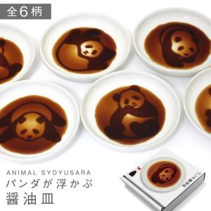 醤油皿 しょうゆ皿 小皿 パンダ醤油皿 グッズ 白い 小皿 豆皿 薬味皿 ユニーク雑貨 おもしろ雑貨 パンダ好き 陶器 磁器 陶磁器