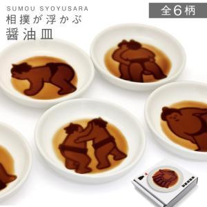 醤油皿 浮き出る おしゃれ 小皿 和食器 白 取り皿 相撲醤油皿 日本のお土産 白い 小皿 豆皿 ホワイト おもしろ雑貨 ユニーク雑貨 陶器 磁器 陶磁器
