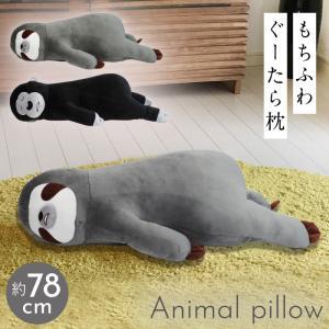 抱き枕 ぬいぐるみ 大きい かわいい なまけもの ゴリラ ナマケモノ 柴犬 猫 パンダ 動物 アニマル あったか ぐ〜たらしたくなる抱き枕 床ごこち 猫 ねこ ネコ キャット おしゃれ かわいい