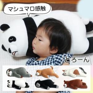 抱き枕 ぬいぐるみ 大きい 子供用 動物 アニマル なまけもの ゴリラ ナマケモノ 柴犬 猫 パンダ あったか かわいい ぐ〜たらしたくなる抱き枕 床ごこち Jr 猫 ねこ ネコ キャット おしゃれ かわいい