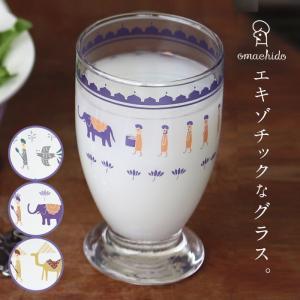 グラス ガラス コップ タンブラー 脚付きグラス ゴブレットグラス おしゃれ かわいい おまち堂 おまち堂のグラス インド カレー ラクダ クジャク ゾウ エキゾチック カレー ほっこり イラスト 透明 クリア 食洗機対応 こども 子供 大人