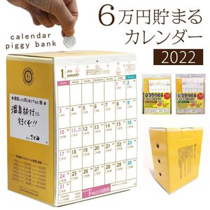 貯金箱 カレンダー おもしろ 貯金 卓上カレンダー 2021年 2021 おもしろ かわいい 卓上 貯まる おしゃれ 楽しい 節約 お金 お札 子供 ファミリー 雑貨 6万円貯ま|e-zakkaya