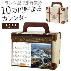 貯金箱 カレンダー おもしろ 貯金 卓上カレンダー 2021年 2021 おもしろ かわいい 卓上 貯まる おしゃれ 楽しい 節約 お金 お札 子供 ファミリー 雑貨 トランク|e-zakkaya