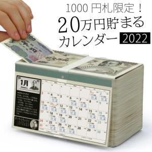 カレンダー 貯金箱 2020年 卓上 おしゃれ 札束貯金カレンダー 2020 クリスマス ギフト プレゼント 贈り物