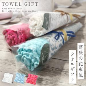 プチギフト 二次会 ウェディング ご挨拶 結婚式 タオル 花束 雑貨 薔薇の花束タオル