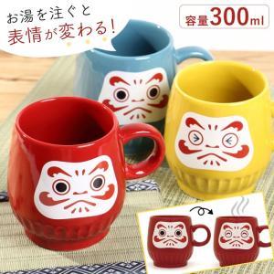 マグカップ マグ 和 和モダン 和風 だるま おしゃれ ギフト 日本製 和食器 和柄 贈り物 プチギフト だるまマグ 合格祈願 縁起物