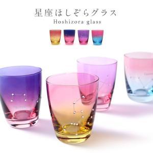 グラス ガラス コップ  タンブラー ロックグラス おしゃれ ほしぞらグラス 星座 星 星空 宇宙 夕焼け 夜空 グラデーション オリオン座 北斗七星 南十字星 カシオペヤ ピンク パープル ブルー