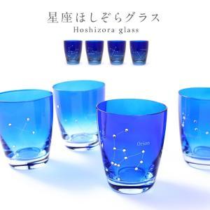 グラス ガラス コップ  タンブラー ロックグラス おしゃれ ほしぞらグラス 星座 星 星空 宇宙 夜空 グラデーション オリオン座 北斗七星 南十字星 カシオペヤ ブルー