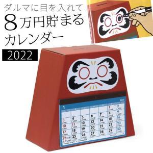 貯金箱 カレンダー おもしろ 貯金 卓上カレンダー 2021年 2021 おもしろ かわいい 卓上 貯まる おしゃれ 楽しい 節約 お金 お札 子供 ファミリー 雑貨 だるま貯|e-zakkaya