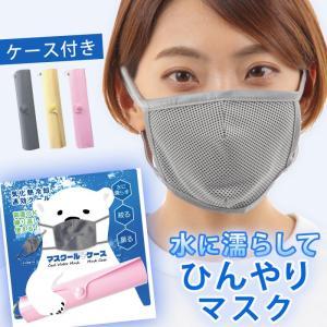 マスク 冷感 水で濡らす ひんやり つめたい 冷たい マスク 接触冷感 夏マスク クールマスク ケースセット ケース付き マスクケース 携帯 持ち運び コンパクト 紐|e-zakkaya