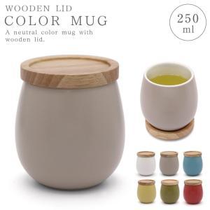 湯呑み フリーカップ 北欧 おしゃれ カップ 250ml コースター ソーサー 木製 ホワイト 白 ...