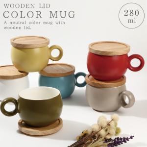 マグカップ 北欧 蓋付き おしゃれ カップ 280ml コースター ソーサー 木製 ホワイト 白 グレー イエロー 黄色 ブルー 青 レッド 赤 グリーン 緑 シンプル かわいい コーヒー 紅茶 お茶 カフェ 保温 冷めにくい こぼれにくい potoマグ Oマグ