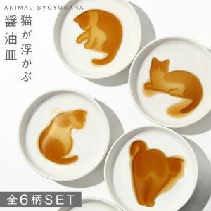 醤油皿 陶器 しょうゆ皿 セット ねこ 猫 ネコ キャット 小皿 取り皿 豆皿 ネコ醤油皿 6点セット 白い ホワイト 薬味皿 やくみ皿