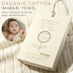 タオル オーガニック 100% ベビー 赤ちゃん プチギフト 出産祝い ベビーギフト オーガニックのボディタオル 乳幼児用サイズ