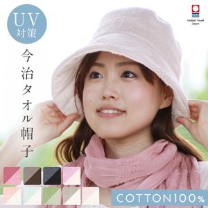 帽子 ハットつば広 紫外線対策 日焼け対策  UV 今治タオル おしゃれ 綿 コットン100%  春物 夏 春夏 春 タオル帽子 折りたたみ オリムリバーシブル ORIM 全9色|e-zakkaya