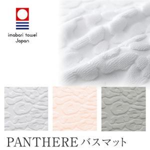 バスマット 今治タオル 日本製 オリム バスマット PANTHERE パンテール 全3色 SY-2000 e-zakkaya