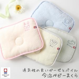 ベビー枕 ベビーまくら 新生児 絶壁防止 日本製 綿100% 今治タオル 丸洗い 枕 まくら 出産準備 出産祝い PGベビー枕 ギフト プレゼント 贈り物 ベビーギフト 出|e-zakkaya