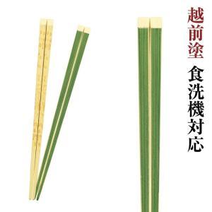 木製のお箸より10倍長持ち!人気の越前塗りのお箸  日本らしい和柄のデザインを残しながら、飽和ポリエ...