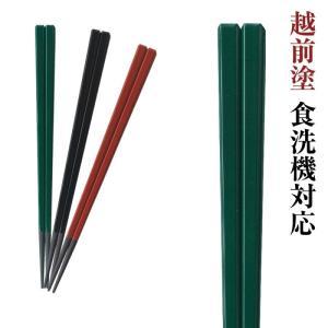 日本らしい和柄のデザインを残しながら、飽和ポリエステル樹脂で仕上げた越前塗のお箸。 1番の特徴は、耐...