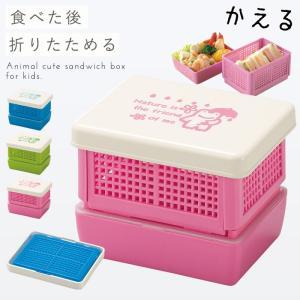 サンドイッチケース ランチボックス 折りたたみ 日本製 かわいい お弁当箱 ランチボックス 組立式 コンパクト サンドイッチ&デザートランチ かさかえる