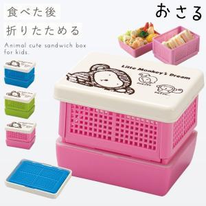 サンドイッチケース ランチボックス 折りたたみ 日本製 かわいい お弁当箱 ランチボックス 組立式 コンパクト サンドイッチ&デザートランチ リトルモンキー