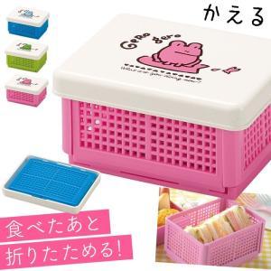 サンドイッチケース ランチボックス 折りたたみ 日本製 かわいい お弁当箱 ランチボックス 組立式 コンパクト サンドイッチ バスケットランチ ケロケロかえる