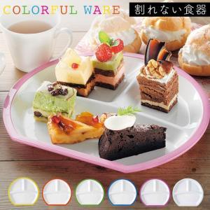 ランチプレート 皿 軽い プラスチック パーティ 仕切り 日本製 電子レンジ対応 食洗機対応 食洗器対応 ハーフラウンドプレート アウトドア キャンプ ピクニック おしゃれ 人気 来客用 ゲスト ホームパーティー ホワイト ピンク オレンジ イエロー グリーン ブルー
