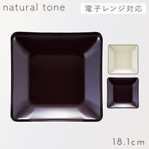 プレート 皿 割れない プラスチック 四角 角皿 日本製 電子レンジ対応 食洗機対応 食洗器対応 オープンプレート ブラウン ベージュ