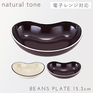 ボウル 日本製 電子レンジOK 食洗機対応 食洗器対応 15.0cm ビーンズボウル シリアル グラノーラ コーンフレーク ブラウン ベージュ プラスチック製 プラスチック