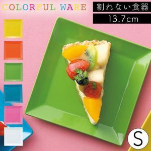 プレート 皿 四角 割れない プラスチック 日本製 電子レンジ対応 食洗機対応 食洗器対応 スクエアプレート S アウトドア キャンプ ピクニック おしゃれ 人気 イエロー オレンジ グリーン ブルー ピンク ホワイト