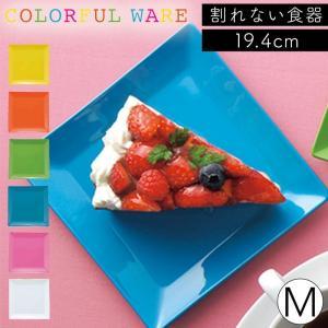 プレート 皿 四角 割れない プラスチック 日本製 電子レンジ対応 食洗機対応 食洗器対応 スクエアプレート M アウトドア キャンプ ピクニック おしゃれ 人気 イエロー オレンジ グリーン ブルー ピンク ホワイト