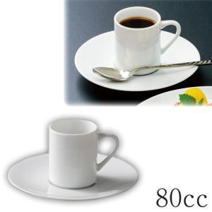 デミタスカップ 白 コーヒーカップ 食器 食洗機対応 食洗器対応 電子レンジ対応 アルテ デミタスカップセット 5.0cm AT-4-13 AT-4-14 e-zakkaya